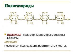 Полисахариды Крахмал- полимер. Мономеры молекулы глюкозы. Значение Резервный пол