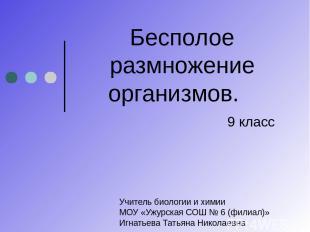 Бесполое размножение организмов. 9 класс Учитель биологии и химии МОУ «Ужурская