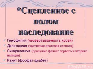 *Сцепленное с полом наследование Гемофилия (несвертываемость крови) Дальтонизм (