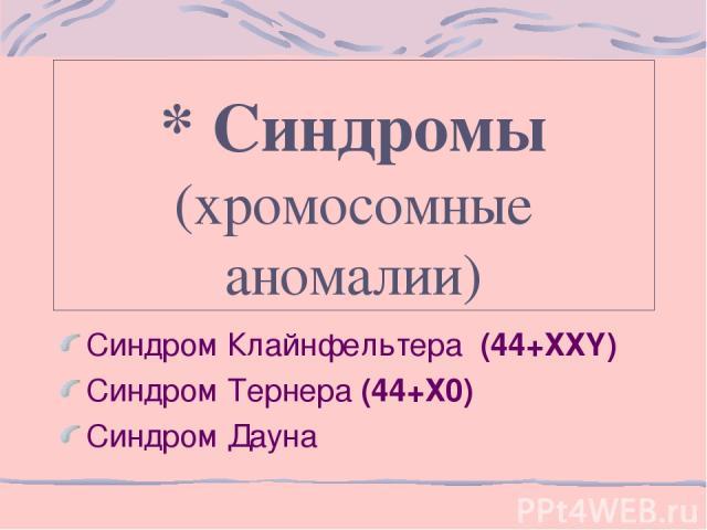 * Синдромы (хромосомные аномалии) Синдром Клайнфельтера (44+ХХY) Синдром Тернера (44+Х0) Синдром Дауна