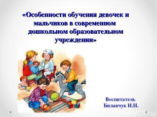 «Особенности обучения девочек и мальчиков в современном дошкольном образовательн