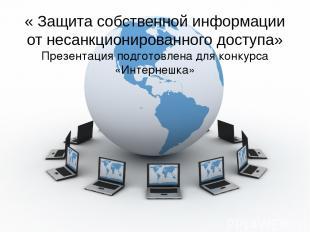 « Защита собственной информации от несанкционированного доступа» Презентация под