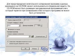 Для предотвращения нелегального копирования программ и данных, хранящихся на CD-