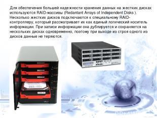 Для обеспечения большей надежности хранения данных на жестких дисках используютс