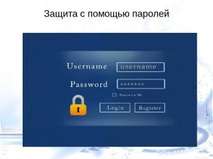 Защита с помощью паролей