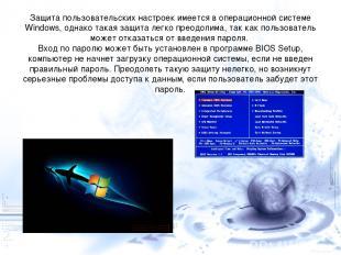 Защита пользовательских настроек имеется в операционной системе Windows, однако