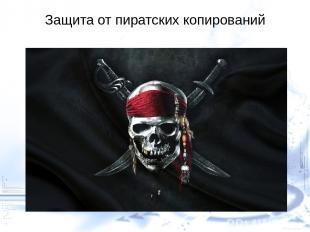 Защита от пиратских копирований