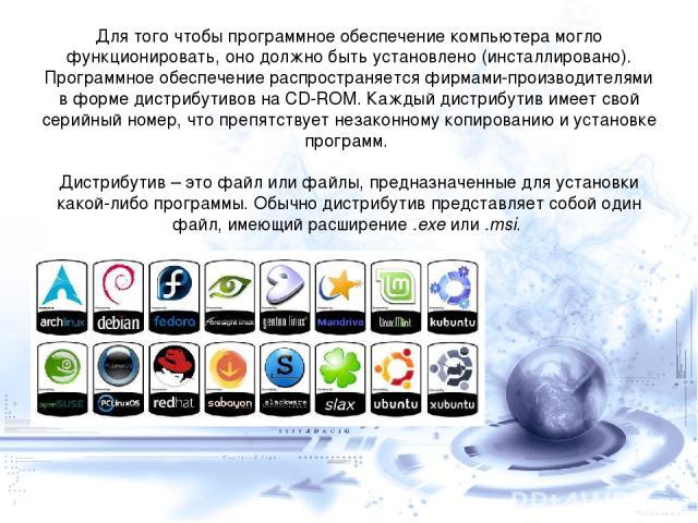 Для того чтобы программное обеспечение компьютера могло функционировать, оно должно быть установлено (инсталлировано). Программное обеспечение распространяется фирмами-производителями в форме дистрибутивов на CD-ROM. Каждый дистрибутив имеет свой се…