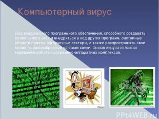 Компьютерный вирус Вид вредоносного программного обеспечения, способного создава