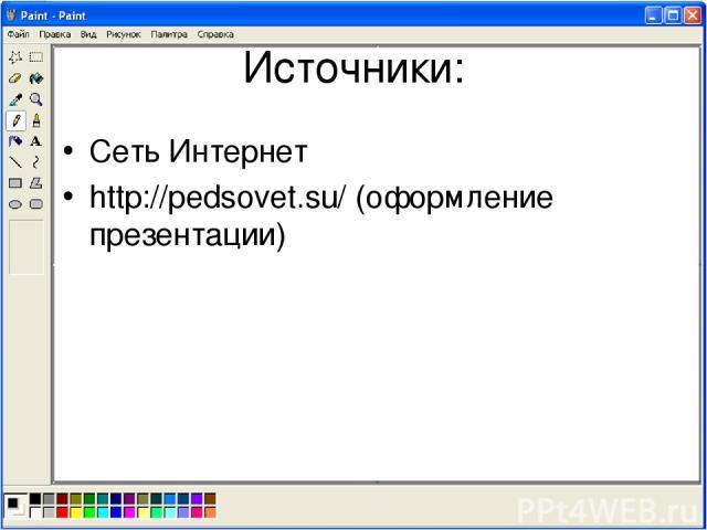 Источники: Сеть Интернет http://pedsovet.su/ (оформление презентации)