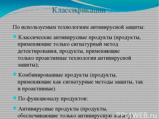 Классификации По используемым технологиям антивирусной защиты: Классические анти