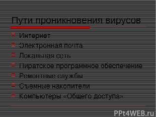Пути проникновения вирусов Интернет Электронная почта Локальная сеть Пиратское п