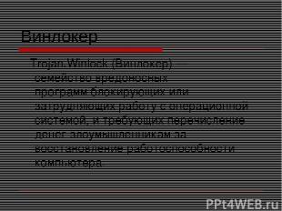 Винлокер Trojan.Winlock(Винлокер) — семействовредоносных программблокирующих