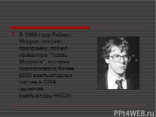 """В 1988 году Роберт Моррис создает программу, позже названную """"Червь Морриса"""", ко"""