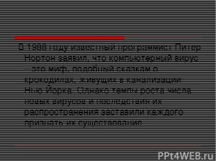 В 1988 году известный программист Питер Нортон заявил, что компьютерный вирус –