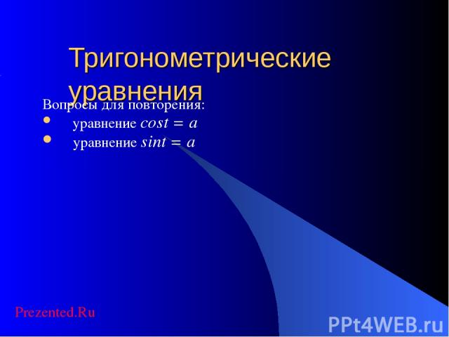 Тригонометрические уравнения Вопросы для повторения: уравнение cost = a уравнение sint = a Prezented.Ru