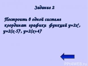 Задание 2 Построить в одной системе координат графики функций у=2х2, у=2(х-5)2,