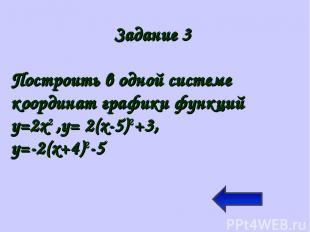 Задание 3 Построить в одной системе координат графики функций у=2х2 ,у= 2(х-5)2+