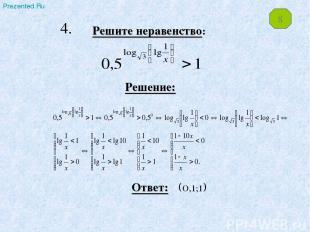 Решите неравенство: Решение: Ответ: 8 4. Prezented.Ru