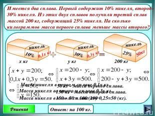 Имеется два сплава. Первый содержит 10% никеля, второй- 30% никеля. Из этих двух