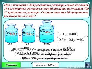 При смешивании 30 процентного раствора серной кислоты с 10 процентным раствором