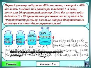 Первый раствор содержит 40% кислоты, а второй - 60% кислоты. Смешав эти растворы