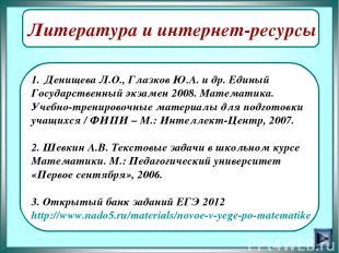 Литература и интернет-ресурсы Денищева Л.О., Глазков Ю.А. и др. Единый Государст