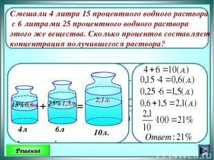 Смешали 4 литра 15 процентного водного раствора с 6 литрами 25 процентного водно