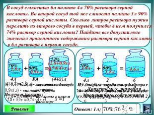 Решение В сосуд емкостью 6л налито 4л 70% раствора серной кислоты. Во второй сос