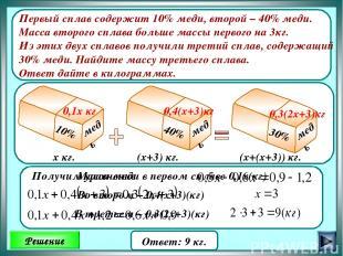 Ответ: 9 кг. х кг. (х+3) кг. (х+(х+3)) кг. 0,4(х+3)кг 0,3(2х+3)кг Первый сплав с