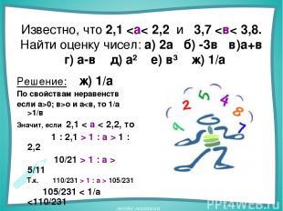 Известно, что 2,1 о и а1/в Значит, если 2,1 < а < 2,2, то 1 : 2,1 > 1 : а > 1 :