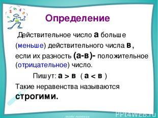Определение Действительное число а больше (меньше) действительного числа в, если