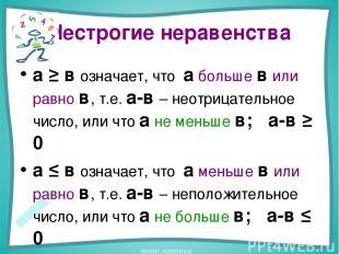 Нестрогие неравенства а ≥ в означает, что а больше в или равно в, т.е. а-в – нео