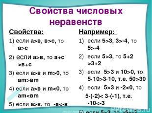Свойства числовых неравенств Свойства: 1) если а>в, в>с, то а>с 2) если а>в, то