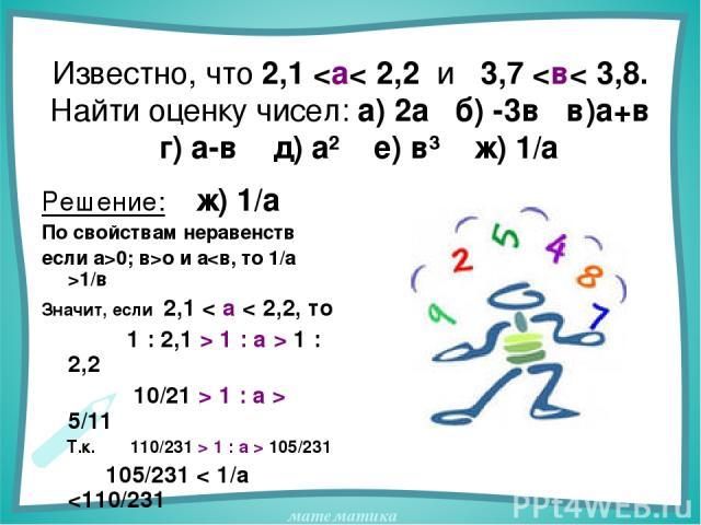 Известно, что 2,1 о и а1/в Значит, если 2,1 < а < 2,2, то 1 : 2,1 > 1 : а > 1 : 2,2 10/21 > 1 : а > 5/11 Т.к. 110/231 > 1 : а > 105/231 105/231 < 1/а