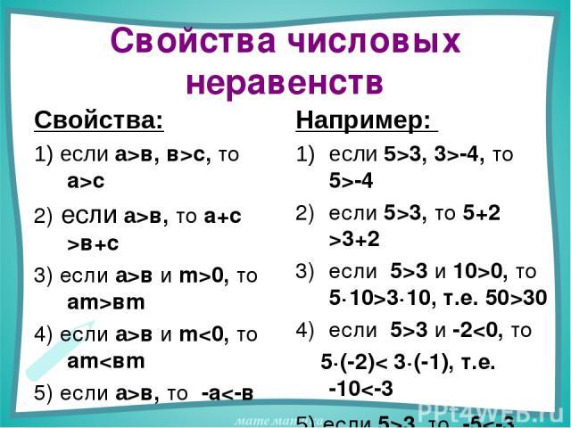 Свойства числовых неравенств Свойства: 1) если а>в, в>с, то а>с 2) если а>в, то а+с >в+с 3) если а>в и m>0, то аm>вm 4) если а>в и m-4, то 5>-4 если 5>3, то 5+2 >3+2 если 5>3 и 10>0, то 5·10>3·10, т.е. 50>30 если 5>3 и -2