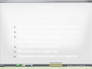 Государство Чупров Л.А. МКОУ СОШ №3 с. Камень-Рыболов Ханкайского района Приморс