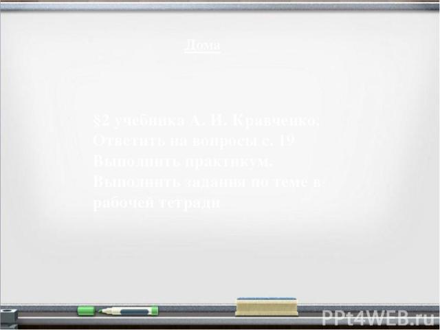 Дома §2 учебника А. И. Кравченко, Ответить на вопросы с. 19 Выполнить практикум. Выполнить задания по теме в рабочей тетради