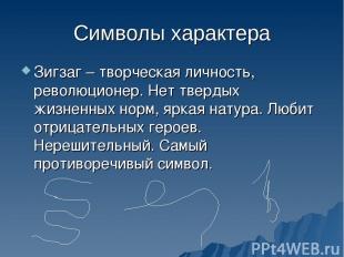 Символы характера Зигзаг – творческая личность, революционер. Нет твердых жизнен