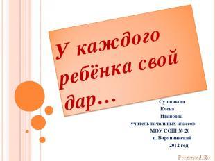 Сушникова Елена Ивановна учитель начальных классов МОУ СОШ № 20 п. Баранчинский