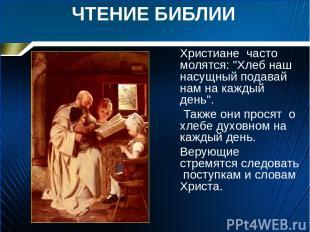 """ЧТЕНИЕ БИБЛИИ Христиане часто молятся: """"Хлеб наш насущный подавай нам на каждый"""
