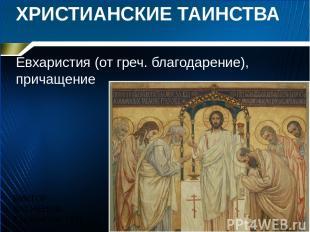 ХРИСТИАНСКИЕ ТАИНСТВА Евхаристия (от греч. благодарение), причащение ВИКТОР ВАСН