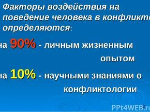 Факторы воздействия на поведение человека в конфликте определяются: на 90% - лич