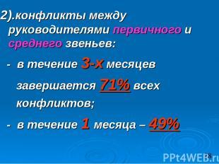 2).конфликты между руководителями первичного и среднего звеньев: - в течение 3-х