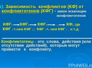 А). Зависимость конфликтов (КФ) от конфликтогенов (КФГ) - закон эскалации конфли
