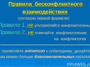Правила бесконфликтного взаимодействия (согласно первой формуле) Правило 1. не у