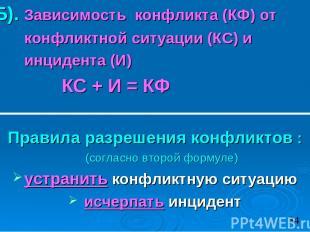 Б). Зависимость конфликта (КФ) от конфликтной ситуации (КС) и инцидента (И) КС +