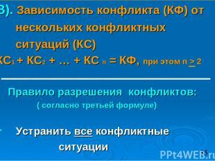 В). Зависимость конфликта (КФ) от нескольких конфликтных ситуаций (КС) КС1 + КС2