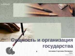 Сущность и организация государства Антонина Сергеевна Матвиенко 2010г Prezented.