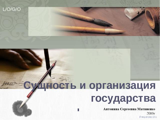 Сущность и организация государства Антонина Сергеевна Матвиенко 2010г Prezented.Ru L/O/G/O